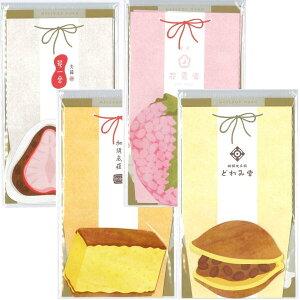 【メール便可】甘味 メッセージカード 4種類セット