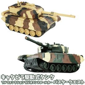 キャタピラ駆動式タンク RCバスタークエスト(ラジコン)