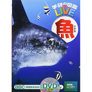 魚の図鑑 学研の図鑑 LIVE 7 魚