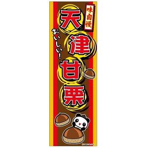 【メール便可】 のぼり B-60 天津甘栗(縦幕)【 縁日 お祭り イベント 屋台 宣伝用 布 旗 】
