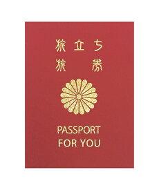 【メール便可】旅立ちに欠かせないパスポート♪ メモリアルパスポート 10年版(〜35人用、赤)