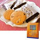 [5000円以上で送料無料] 神戸土産 | 神戸チョコチップクッキー15個入り【J17023】