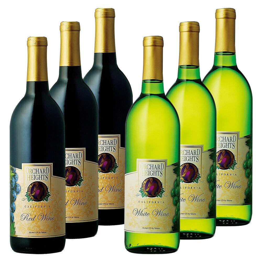 [送料無料] アメリカお土産   オーチャードハイツ 赤&白ワイン各3本セット【R72012】