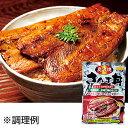 [5000円以上で送料無料]北海道土産 | 炭火焼 近海さんま丼 2食入り [別送][代引不可]【J16136】