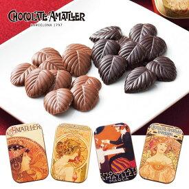[5400円以上で送料無料] スペインお土産 | アマリエ 缶入りリーフチョコレート 4缶セット【201195】