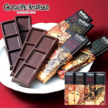 [5000円以上で送料無料] スペインお土産 | アマリエ チョコレートバー 4本セット【181173】