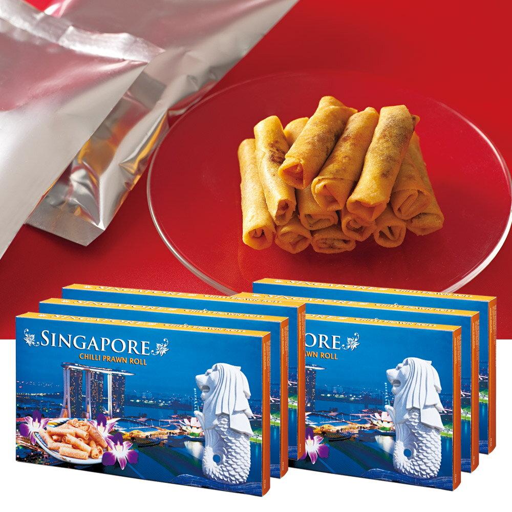[送料無料] シンガポールお土産 | シンガポール チリプラウンロール 6箱セット【186060】