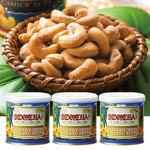 [5400円以上で送料無料] バリ島・インドネシアお土産 | インドネシア カシューナッツ 3缶セット【206073】