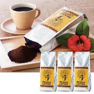 [5400円以上で送料無料] メキシコお土産 | メキシココーヒー 3袋セット【202113】