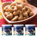 [5400円以上で送料無料]フィリピンお土産 | 塩味カシューナッツ 3缶セット【196119】