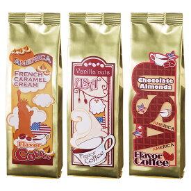 [5400円以上で送料無料] アメリカお土産 | フレーバーコーヒー 3種セット【192038】