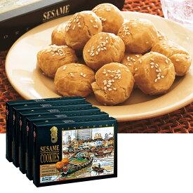 [送料無料] シンガポールお土産 | マーライオン シンガポールセサミクッキー 5箱セット【196063】