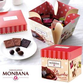 [5400円以上で送料無料] フランスお土産   モンバナ アソートボックス チョコレート【105607】