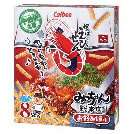 [5400円以上で送料無料] 広島土産 | かっぱえびせん みっちゃんお好み焼味 小袋8袋入り【J19013】