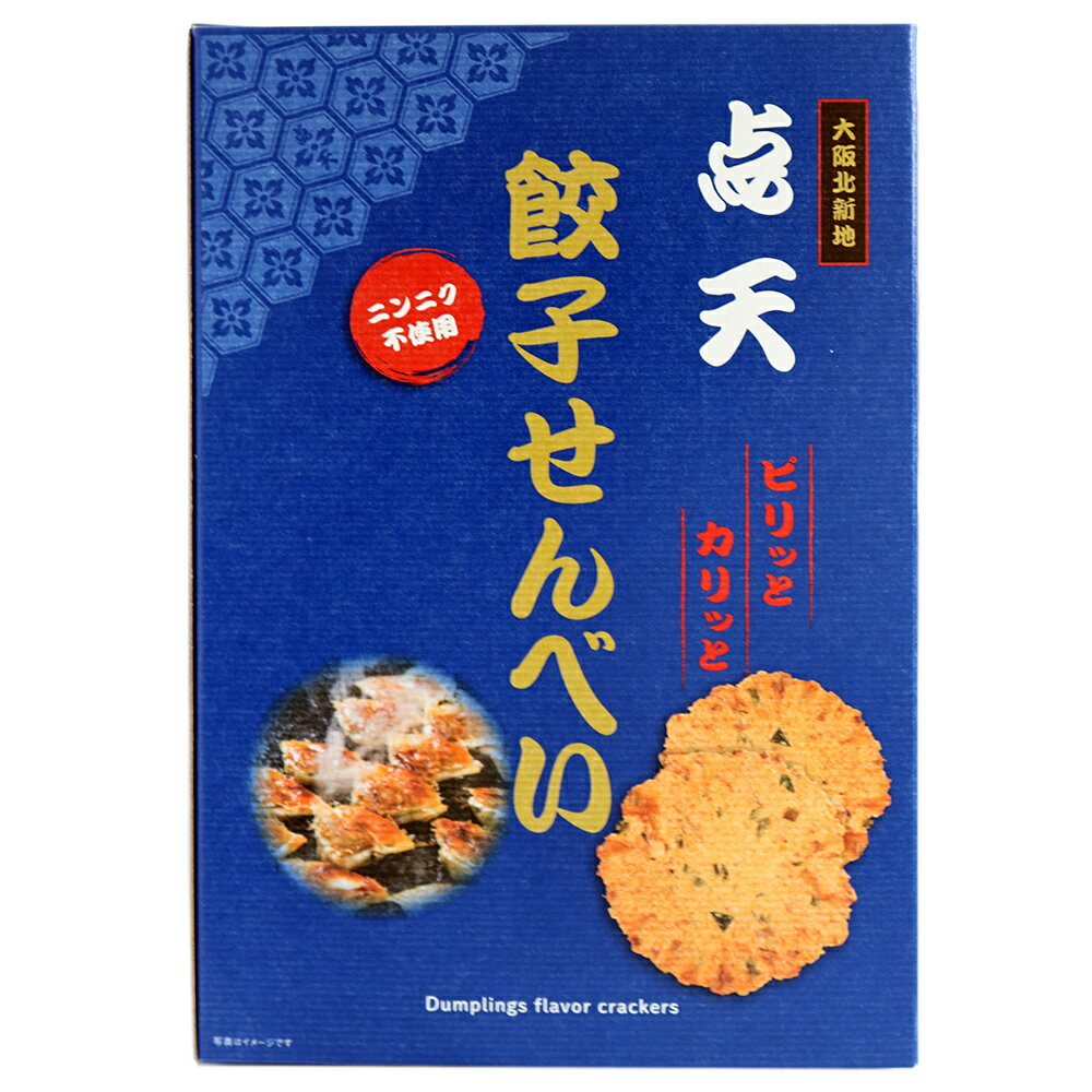 [5000円以上で送料無料] 大阪土産 | 点天 餃子せんべい 専用紙袋付き【105961】