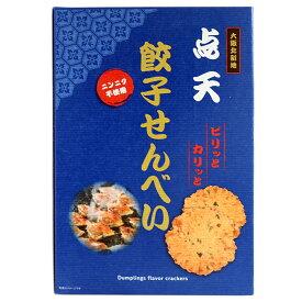 [5400円以上で送料無料] 大阪土産 | 点天 餃子せんべい 専用紙袋付き【105961】