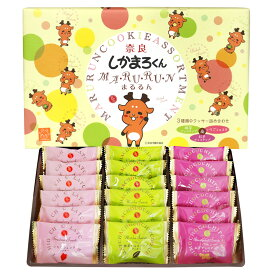 [5400円以上で送料無料] 奈良土産   しかまろくん まるるん クッキー詰め合わせ 18枚入り【105982】