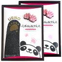 [5400円以上で送料無料] 東京土産 | UENO パンダのあしあとクランチ 2箱セット【J19083】