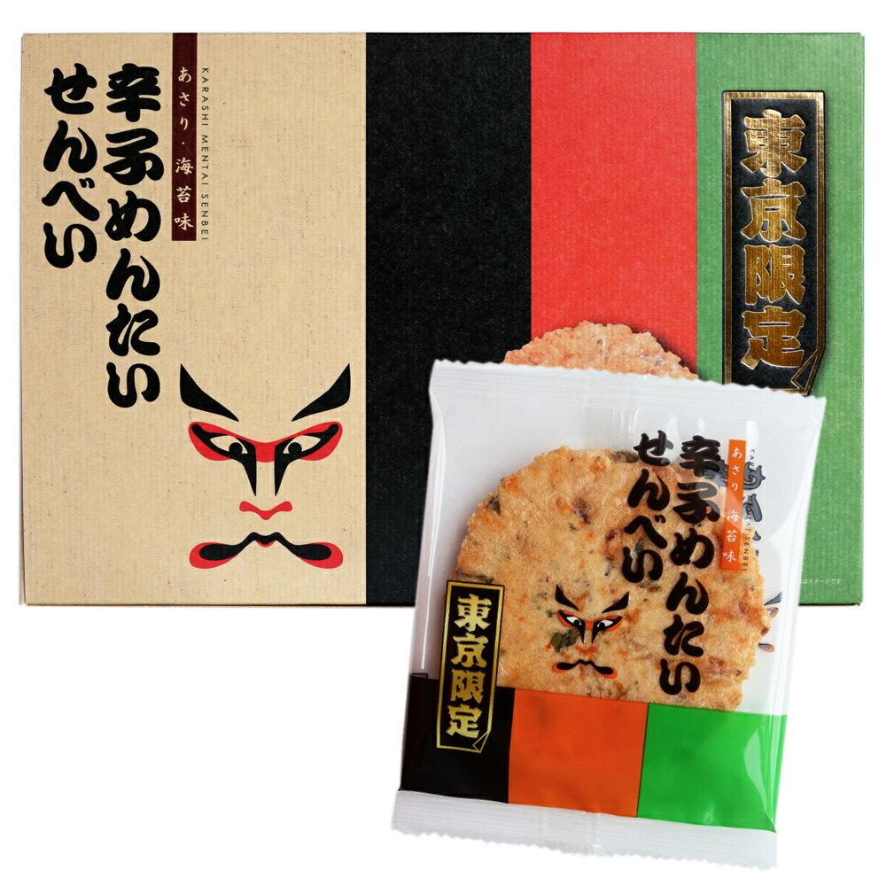 [5000円以上で送料無料] 東京土産 | 東京限定 辛子めんたいせんべい あさり・海苔味【105960】