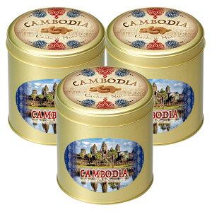 [5400円以上で送料無料]カンボジアお土産 | カンボジア 缶入りローストカシューナッツ 3缶セット【196094】