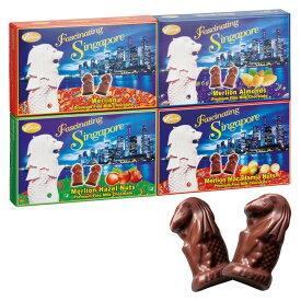 [5400円以上で送料無料] シンガポールお土産 | マーライオンチョコレート 4種セット【206010】