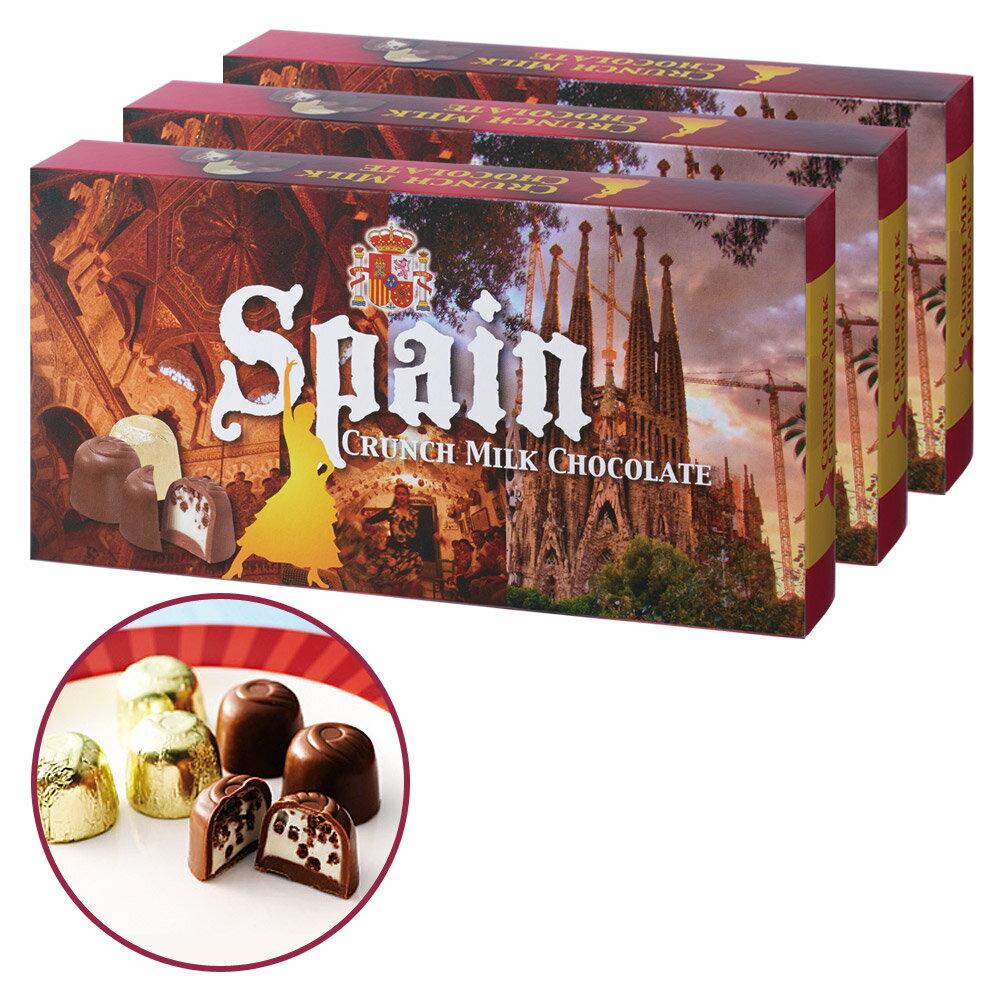 [5000円以上で送料無料] スペインお土産 | スペイン パフミルクチョコレート 3箱セット【181171】
