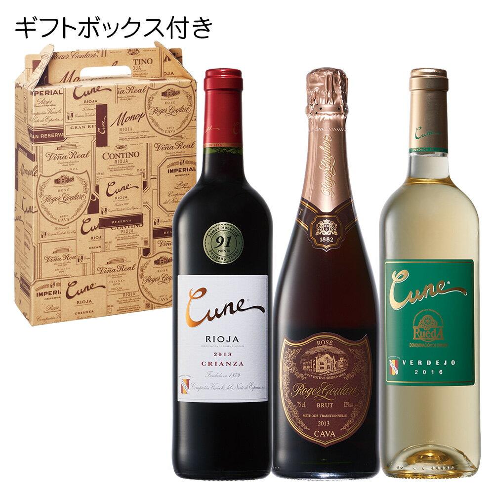 [送料無料] スペインお土産   スペインワイン 3種飲み比べセット【R81057】