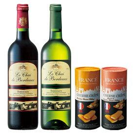 [送料無料] フランスお土産   フランスワイン ル・シェ・ド・ボルドー 赤・白&チーズクレープセット【R91020】