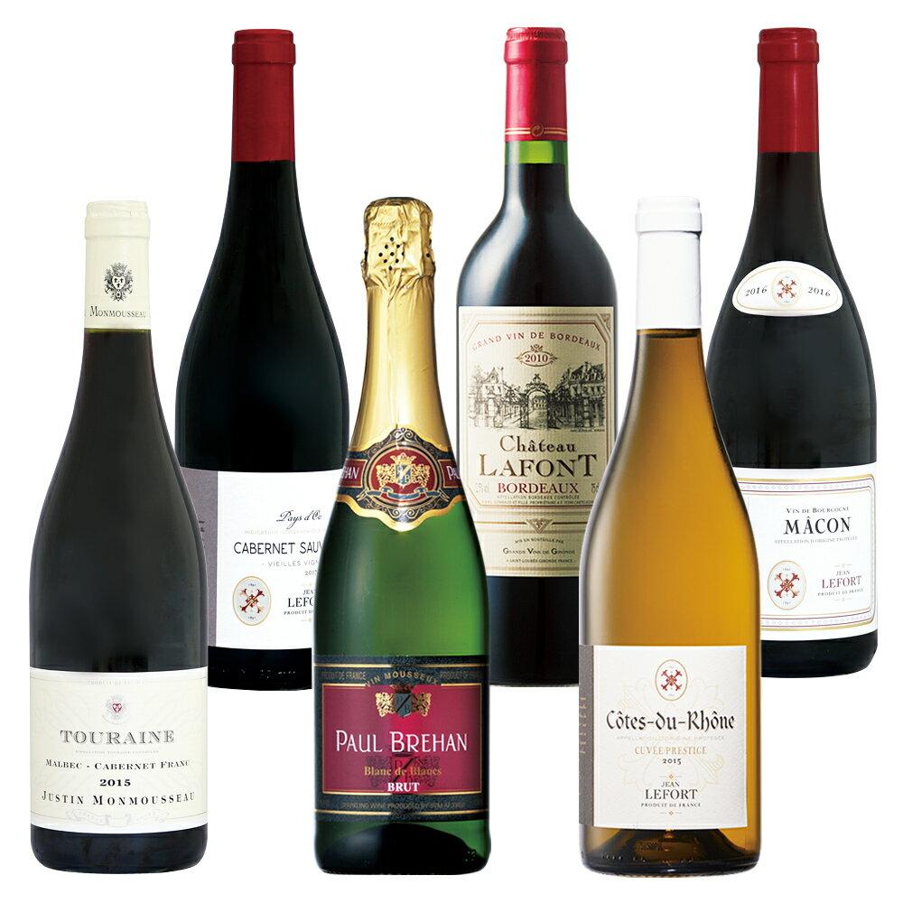 [送料無料]フランスお土産 | フランス銘醸地ワインセット 6本セット【R81101】