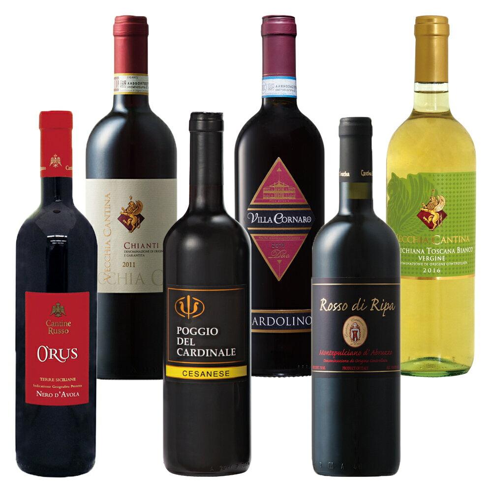 [送料無料] イタリアお土産 | イタリア銘醸地ワインセット 6本セット【R81106】