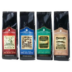 [5400円以上で送料無料] ハワイお土産 | ハワイアンコーヒー レギュラーコーヒー 4種セット【203066】