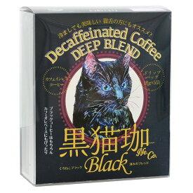 [5400円以上で送料無料]黒猫珈 深みのブレンド ドリップバッグ5袋入り デカフェ (カフェインレスコーヒー)【880260】