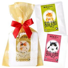 [5400円以上で送料無料] 猫珈 デカフェ (カフェインレスコーヒー)ドリップバッグ 3種セット ラッピング付き 【880006】