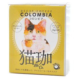 [5400円以上で送料無料] 猫珈 三毛猫 コロンビア デカフェ (カフェインレスコーヒー) ドリップバッグ 5袋入り【105946】