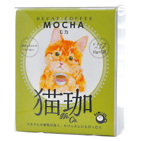 [5400円以上で送料無料] 猫珈 茶トラ モカ (エチオピア) デカフェ (カフェインレスコーヒー) ドリップバッグ 5袋入り【105947】