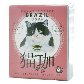 [賞味12/10][5400円以上で送料無料] 猫珈 ハチワレネコ ブラジル デカフェ (カフェインレスコーヒー) ドリップバッグ 5袋入り【105948】