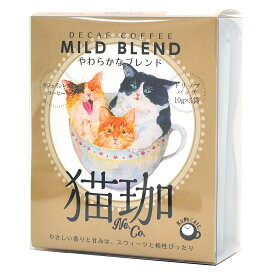 [5400円以上で送料無料] 猫珈 マイルドブレンド デカフェ (カフェインレスコーヒー) ドリップバッグ 5袋入り【105949】