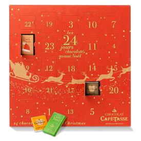 [訳あり][5400円以上で送料無料] カフェタッセ クリスマス アドベントカレンダー ミニタブレットチョコレート アソート24枚入り ブランド紙袋付き【880192】