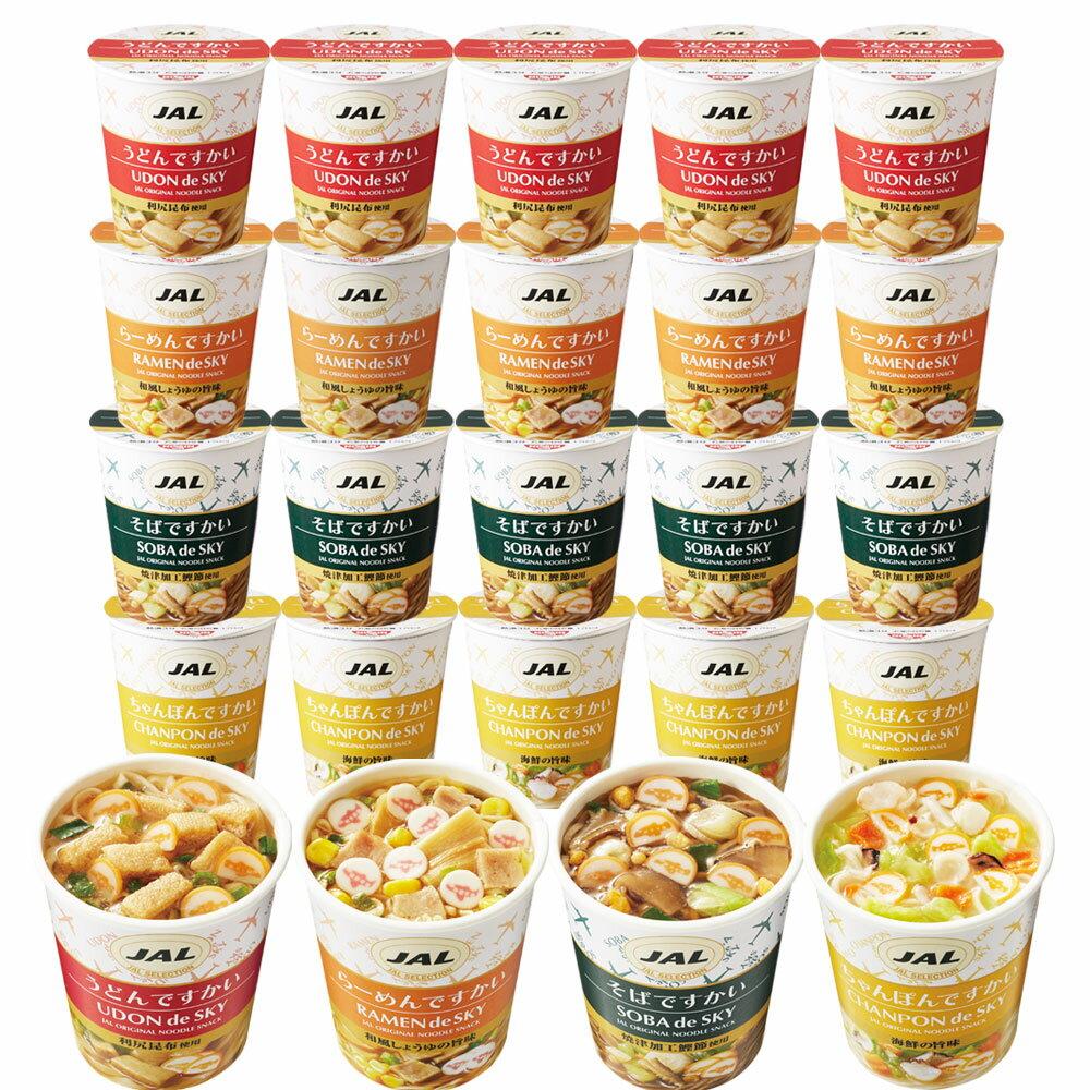[5000円以上で送料無料][全4種20個セット]ですかい ミニカップ麺 (うどん、そば、らーめん、ちゃんぽん)【105701】
