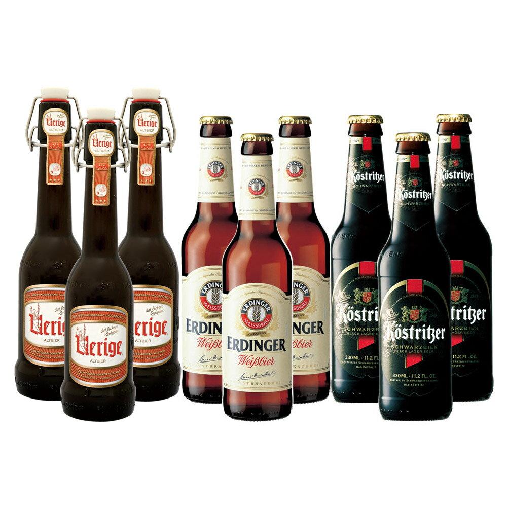 [送料無料] ドイツお土産 | ドイツビール3種飲み比べセット(エルディンガー ヴァイス&ケストリッツアー・シュヴァルツビア&ユーリゲ アルト)【R06095】