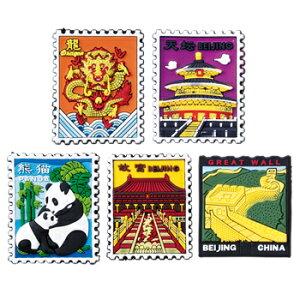 [5400円以上で送料無料]中国お土産 | 中国 切手型マグネット 5個セット【167519】