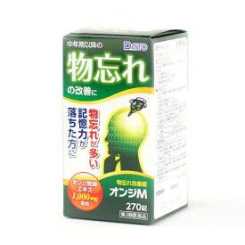 【訳あり使用期限2021年10月】【第3類医薬品】オンジM 30日分 270錠