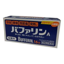 【第(2)類医薬品】バファリン 16錠 解熱鎮痛薬