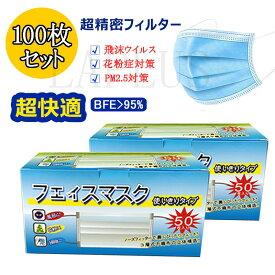 「在庫尽くしx送料無料」 マスク 100枚 在庫あり 3層構造 95%カット 使い捨てマスク 不織布マスク 防護マスク 防塵マスク 箱 50枚入x2箱 大人用 ウイルス対策 花粉対策 飛沫防止 ますく 夏 マスク 抗菌通気超快適