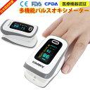 専用ポーチ付き パルスオキシメーター 医療機器認証 日本語説明書 酸素濃度計 SpO2 脈拍 酸素飽和度 血中酸素 脈拍計…