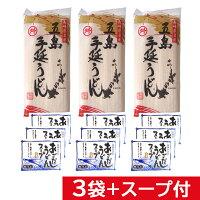 [スープ付き]椿油使用五島手延うどん240グラム×3袋(1袋約3人前)スープ9袋(1袋約1人前)