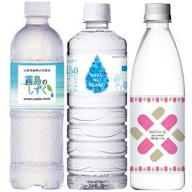 [3種類]シリカ水組合せ24本セット (MIZU NO IGAKU/霧島のしずく/Birth-Si バース)