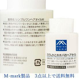 M-mark さざんかとホホバのヘアオイル 100mL
