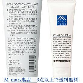 M-mark アミノ酸ヘアクリーム 120g