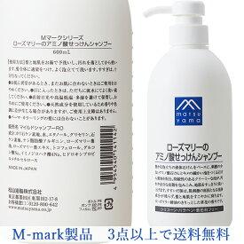 M-mark ローズマリーのアミノ酸せっけんシャンプー 本体 600mL